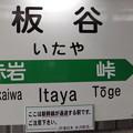 写真: 板谷駅