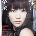 Photos: AKB48新聞 3月号