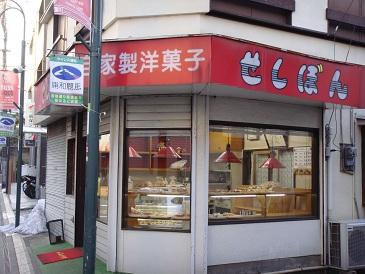 前地通り商店街 「せしぼん」 店舗