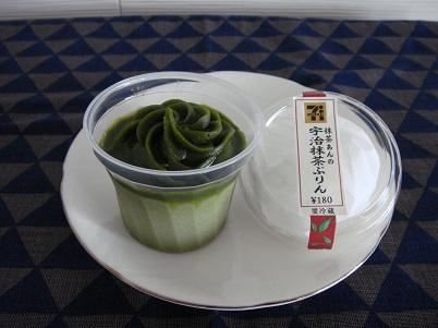セブン-イレブン 「抹茶あん宇治抹茶ぷりん」