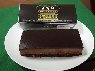 五島軒 「ベルギーチョコレートケーキ」