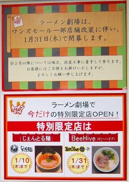 IMG_4624ラーメン劇場