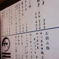 DSC00093和ッ船橋店@東道野辺