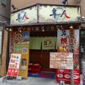 Photos: 薩摩麺酒場隼人@戸越銀座DSC01950s