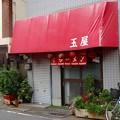 Photos: 玉屋@市川大野DSC02261