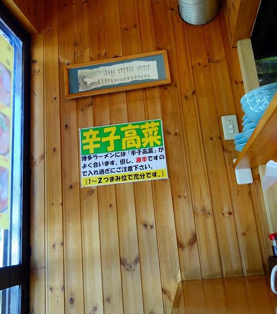 博多ラーメン長浜や@鎌ヶ谷大仏DSC02549
