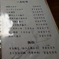 いろり茶屋@箱根町仙石原DSC02788B