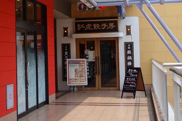 紅虎餃子房@ららぽーとtokyo-bay DSC05581