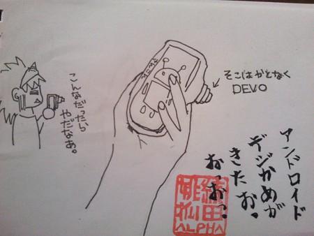 IMG_20121006_150259
