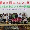 第35回EGA杯