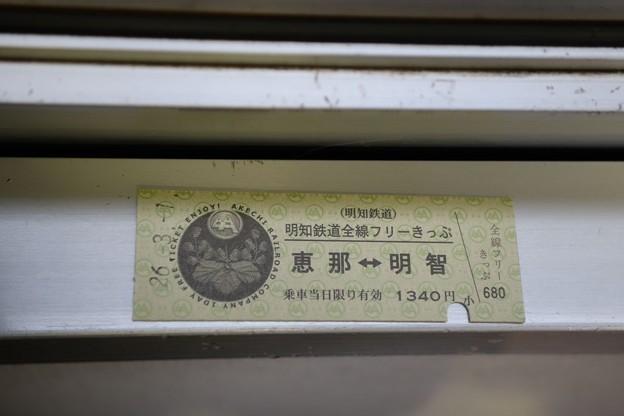 明知鉄道 1日乗車券