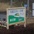 明知鉄道 飯沼駅