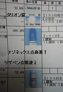 04_16花粉症のお薬代