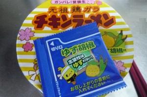 01_19昼食(チキンラーメン)