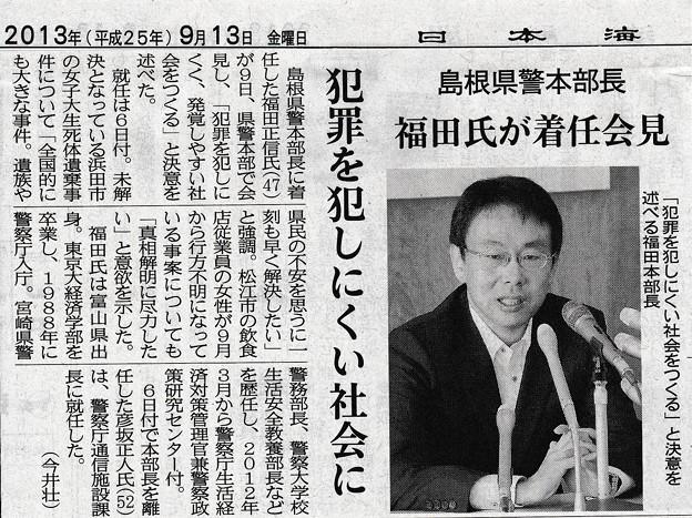 20130913 島根県警本部長着任会...