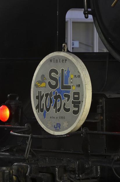 SL北びわこ号 ヘッドマーク冬季