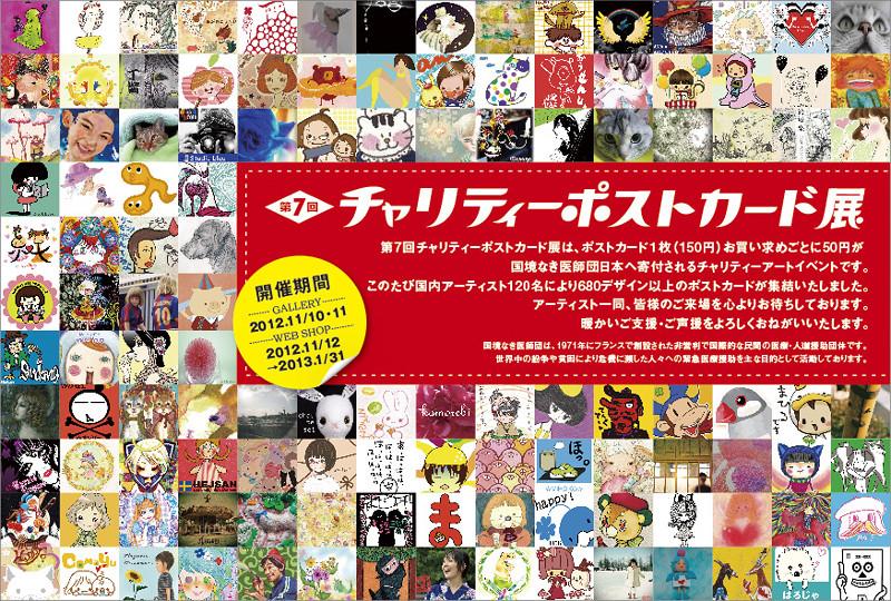 第7回チャリティーポストカード展(デザインフェスタ vol.36)