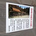 Photos: 熊野本宮大社 看板