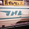 Photos: 宇高連絡船 讃岐丸