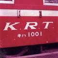 Photos: Kashima Rinkai, Kiha 1001