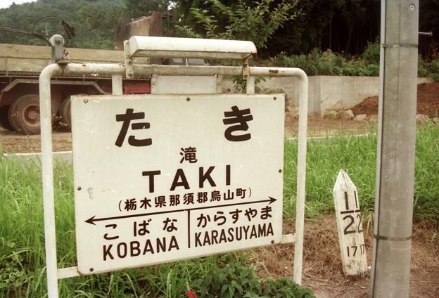 たき/烏山線・滝