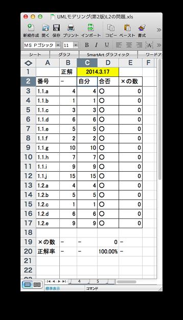 20140317_01_UMTP教科書L2第7章1回目1問