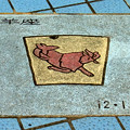 0828 12月 1月 山羊座 造形 12