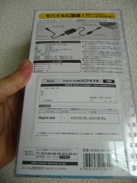 Acer対応ACアダプタ裏