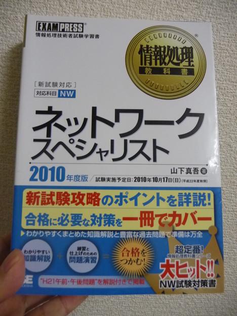 ネットワークスペシャリスト2010年