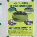 Photos: 足利カントリークラブメンバー限定、練習場・お風呂無料サービス実施中!!