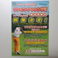 Photos: 足利城ゴルフ倶楽部ワンオンチャレンジ2014年2月平日!!