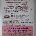 写真: 足利カントリークラブお誕生日コンペのご案内!!
