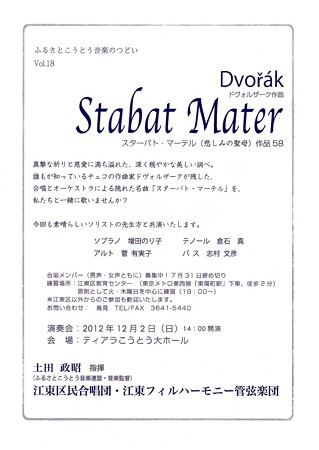 ドヴォルザーク 『 スターバト・マーテル 』 倉石 真 テノール