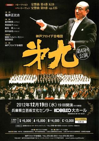 ベートーヴェン 第九 倉石 真 テノール 神戸フロイデ合唱団