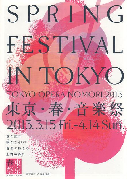 ヴェルディ ファルスタッフ フェントン 倉石真 くらいしまこと オペラ歌手 テノール 東京春祭 東京・春・音楽祭