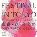 Photos: ヴェルディ ファルスタッフ フェントン 倉石真 くらいしまこと オペラ歌手 テノール 東京春祭 東京・春・音楽祭