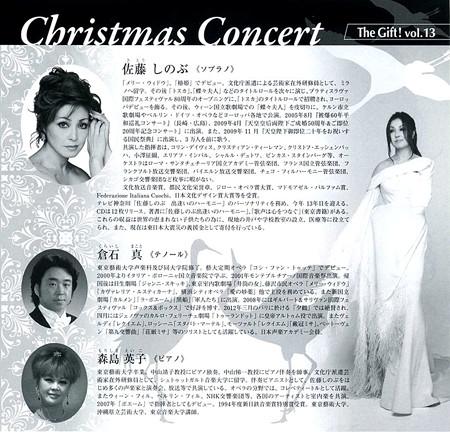 佐藤しのぶ クリスマスコンサート The Gift! Vol.13 オペラ 夕鶴 与ひょう 倉石真 オペラ歌手 テノール