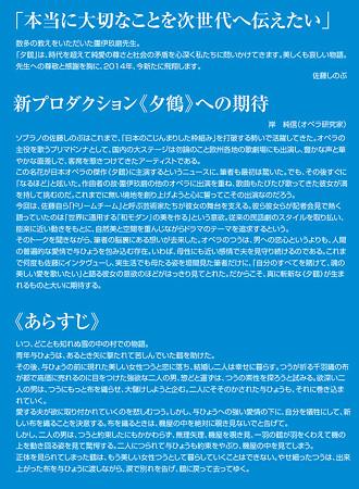 オペラ 夕鶴 團伊玖磨 歌劇 夕鶴 大阪公演 倉石真 与ひょう オペラ歌手 テノール