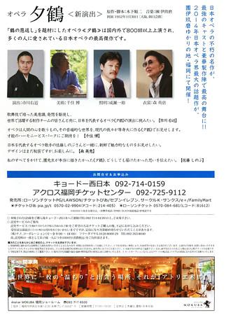 團伊玖磨 オペラ 夕鶴 福岡公演 倉石真 与ひょう オペラ歌手 テノール