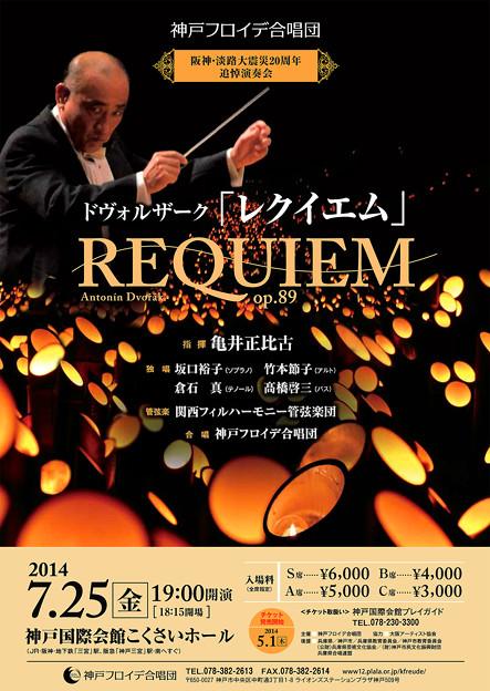 神戸フロイデ合唱団 2014年 サマーコンサート ドヴォルザーク レクイエム 倉石真 くらいしまこと 声楽家 テノール