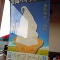 Photos: 道の駅笠岡ベイファームのソフトはとても美味しかった♪