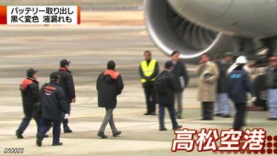 B787型機 所有の全航空会社が運航停止 2