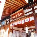 迎春2014初詣 八幡神社で厄払い行事