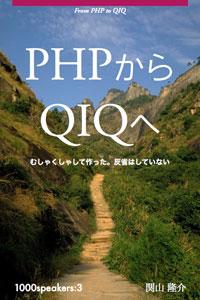 Photos: PHPからQIQへ (表紙)