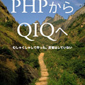 PHPからQIQへ (表紙)
