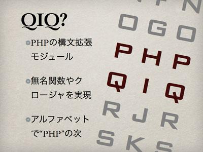 Photos: PHPからQIQへ (QIQとは)