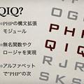 PHPからQIQへ (QIQとは)
