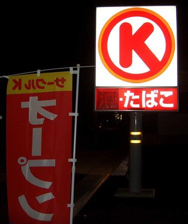サークルK安城堀内店 2006年9月17日(金) オープン-180920-1