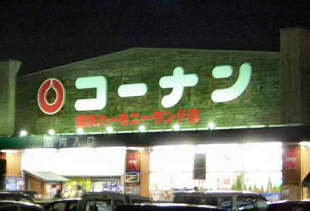 コーナン稲沢ハーモニーランド店 2006年9月20日(水) オープン-180920-1