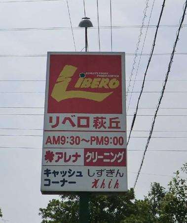 リベロ萩丘店 2012年7月29日(日) 閉店-... リベロ萩丘店 2012年7月29日(日)